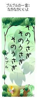 0724buru-haiku.JPG