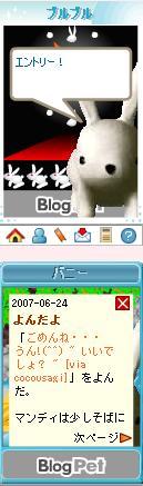 0624bani-himitu-1.JPG