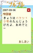 0906-baketu'sBD.JPG