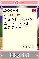 0906-miyu'sBD.JPG